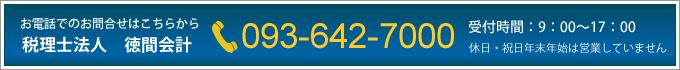 お電話でのお問合せは093-642-7000