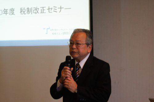 平成30年税制改正セミナー
